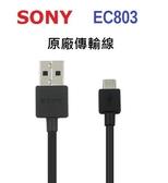 SONY 原廠傳輸線 充電線 EC803 Mirco USB XA Ultra X XP Z1 Z2 Z3 Z3+ Z5 Z5P 正原廠 台灣保固 【采昇通訊】