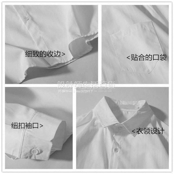 白色長袖襯衫男寬鬆情侶套裝韓版潮流港風學生班服休閒學院風襯衣 設計師生活百貨