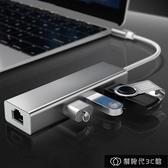 轉接頭 USB分線器3.0網線轉換器type-c擴展塢蘋果筆記本電腦台式機集線器