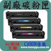 CANON 佳能 相容碳粉匣 紅色 CRG-046H M 適用: MF731/733/735