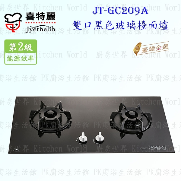 【PK廚浴生活館】高雄喜特麗 JT-GC209A 雙口玻璃檯面爐 JT-209 瓦斯爐 實體店面 可刷卡