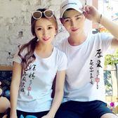 氣質情侶裝2018新款韓版百搭顯瘦不一樣的短袖T恤 js2768『科炫3C』