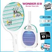【WONDER旺德】WH-G08 2合1 電蚊拍 捕蚊燈 電擊捕蚊器 USB充電 三層金屬網 生活小家電