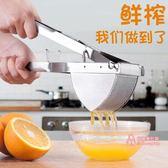 手動榨汁機 手動榨汁機壓汁原汁機家用炸西瓜果汁不銹鋼土豆壓泥擠檸檬夾