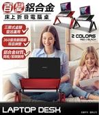 【超人生活百貨】百變鋁合金 多功能折疊電腦桌(LY-NB26)360度自鎖關節 三節式桌腳設計