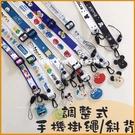 可調整長度 日韓寬版 卡通圖案 手機掛繩 蘋果 三星 OPPO Vivo HTC 華碩 華為 通用 防丟 手機吊飾 百搭