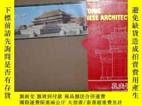 二手書博民逛書店英文原版罕見Historic Chinese Architect