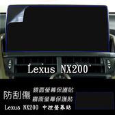 【Ezstick】Lexus NX200 前中控螢幕 專用 靜電式車用LCD螢幕