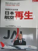 【書寶二手書T1/財經企管_YEM】稻盛和夫如何讓日本航空再生_引頭麻實