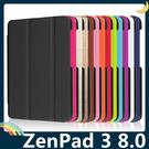 ASUS ZenPad 3 8.0 Z581KL 多折支架保護套 類皮紋側翻皮套 卡斯特 超薄簡約 平板套 保護殼