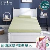House Door 防蚊防螨表布記憶床墊12cm保暖組-單人3尺亮檸黃