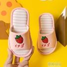 兒童拖鞋-兒童拖鞋室內家居亞麻布春秋地板防滑女童男童家用寶寶小孩棉拖鞋 草莓妞妞