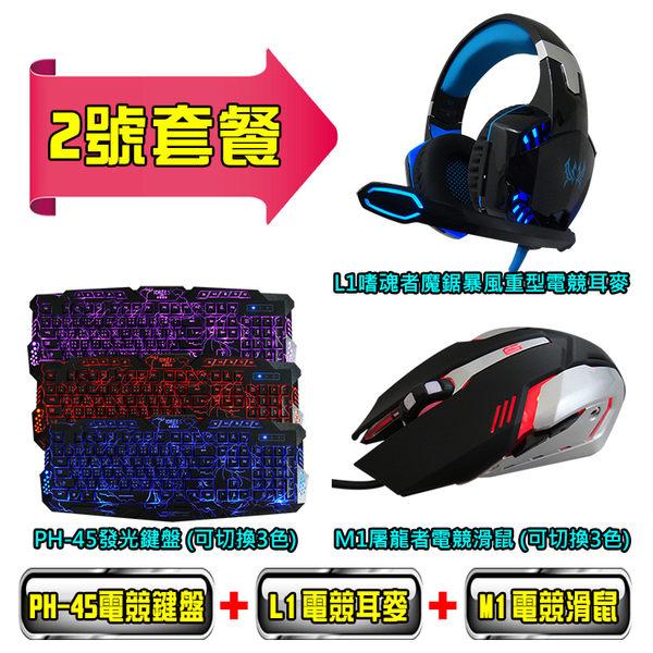 電競鍵盤 電競滑鼠 電競組合 電競耳麥 機械鍵盤 麥克風 頭戴式 耳罩式 遊戲/發光鍵盤【PG-02】