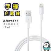 充電線 適用iPhone 11 X 8 7 6 線 2米 充電線 傳輸線 手機平板 iPad可用 XS