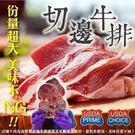 【海肉管家-買1送1】重量級安格斯NG牛...