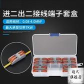 電線連接器 快速接線端子電線連接器快速接頭PCT-222二進二出10只盒裝-10週年慶