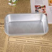 烘焙模具 鋁制雪芳蛋糕模吐司盒 長方包模布丁模具布朗尼芝士蛋糕  無糖工作室