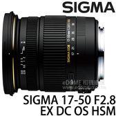 SIGMA 17-50mm F2.8 EX DC OS HSM 防手震鏡頭 (24期0利率 免運 恆伸公司貨三年保固)