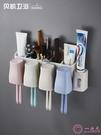 牙刷架 多功能牙刷架四口之家免打孔漱口杯衛生間置物吸壁式套裝壁掛收納