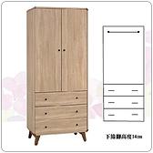 【水晶晶家具/傢俱首選】ZX1054-2柏克80x195公分三抽衣櫃
