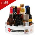 【小】旋轉調味料盤 旋轉調味罐收納架MX5656