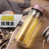 雙層玻璃杯瓶400ml玫瑰金(多款顏色可選)