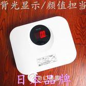 家用體重秤計電子秤健康人體稱健身房減肥秤背光精準