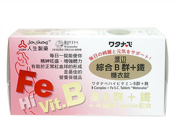 人生製藥 渡邊綜合B群維他命+鐵 糖衣錠 90錠/瓶  公司貨中文標 PG美妝