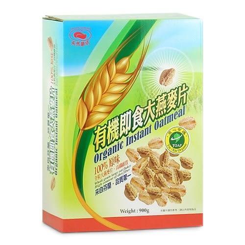 天然磨坊~有機即食大燕麥片900公克/盒×2盒~特惠中~