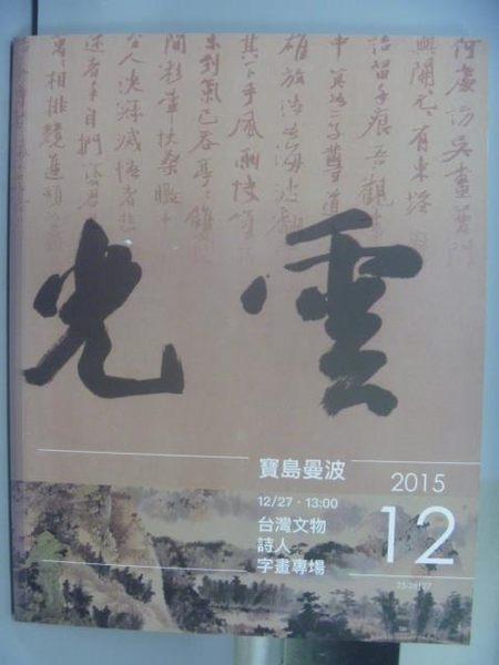 【書寶二手書T4/收藏_PCR】沐春堂_2015/12_寶島曼波-台灣文物詩人字畫專場