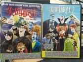 挖寶二手片-B02--正版DVD-動畫【尖叫旅社1+2/系列2部合售】-(直購價)