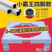 洗衣機底座滾筒通用全自動托架移動萬向輪置物架冰箱增高腳架QM『櫻花小屋』