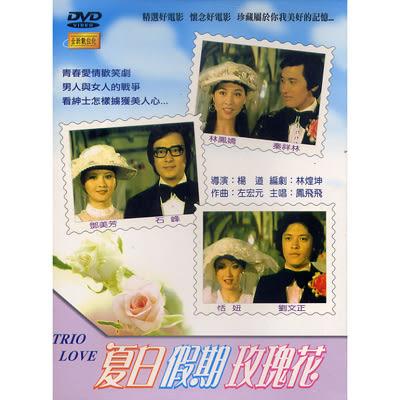 夏日假期玫瑰花DVD 林鳳嬌/秦祥林