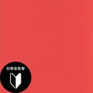 紅色 素色 rasch(德國壁紙) 20...