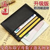 男士迷你隨身超薄小卡包防消磁防盜刷女銀行信用卡夾簡約卡位 米娜小鋪