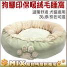 ◆MIX米克斯◆可愛狗腳印.保暖絨毛睡床...