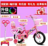 兒童單車2-3-4-6-7-8-9-10歲女孩公主款童車小孩igo 夏洛特