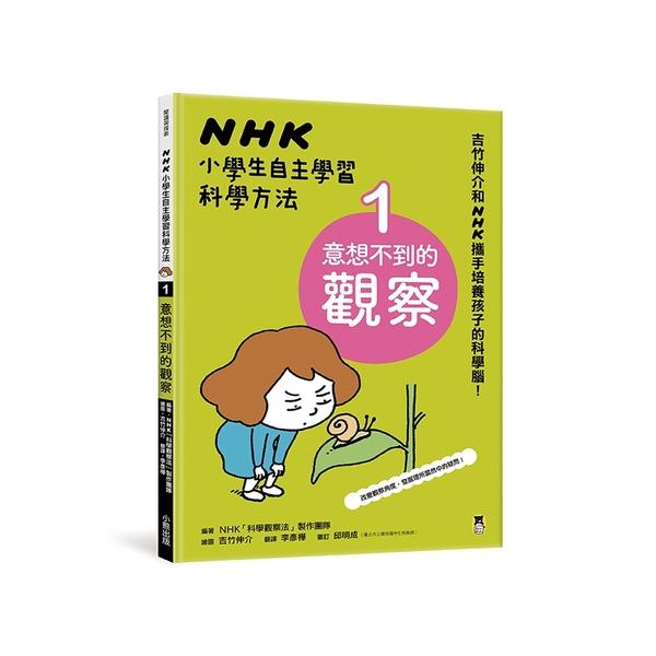 NHK小學生自主學習科學方法(1)意想不到的觀察