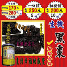LC031【生機の黑棗】►均價【250元/斤】►共(5斤/5瓶/3000g)║✔黑豆の蒸製
