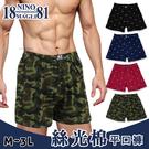 NINO1881 絲光棉平口褲 四角褲/...