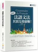 (二手書)法語文法其實沒那麼難!
