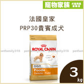 寵物家族-法國皇家PRP30貴賓成犬3kg-送鼎食狗罐*2(口味隨機)