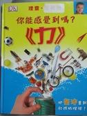 【書寶二手書T5/少年童書_QJD】你能感覺到嗎?力_蔡承志