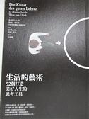 【書寶二手書T1/心理_B43】生活的藝術:52個打造美好人生的思考工具_魯爾夫.杜伯里