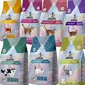 【培菓寵物48H出貨】北歐艾格 長毛貓專用/挑嘴貓專用/室內成貓專用 1.8KG