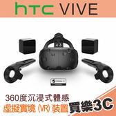 現貨 HTC VIVE 虛擬實境(VR)裝置,24期0利率,聯強代理