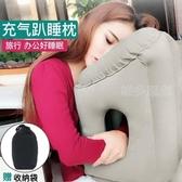 午睡枕飛機睡覺神器旅行必備坐火車充氣趴睡枕頭午睡辦公室出差JOYTOUR 維多