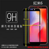 ▽MIUI Xiaomi 小米 紅米6 M1804C3DH 滿版 鋼化玻璃保護貼 9H 全螢幕 滿版玻璃 鋼貼 玻璃膜 保護膜