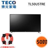 【TECO東元】50吋 4K智慧聯網液晶電視 TL50U5TRE 送貨到府