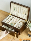 實木首飾盒耳釘耳環項鏈復古飾品收納盒大容量整理高檔禮物超級品牌【桃子居家】
